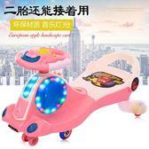 兒童扭扭車1-3-6歲溜溜車萬向輪女寶寶搖擺車妞妞車滑行學步車igo     易家樂