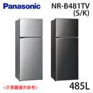 【Panasonic國際】485L 雙門變頻冰箱 NR-B481TV-S/K 免運費
