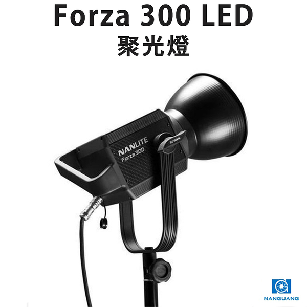 【EC數位】Nanguang 南冠 Forza 300 LED聚光燈 高亮度 低耗能 遠端控制 戶外拍攝 補光燈 攝影燈
