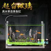 魚缸 小型熱彎水族箱超白玻璃客廳中型生態水草缸辦公烏龜缸T
