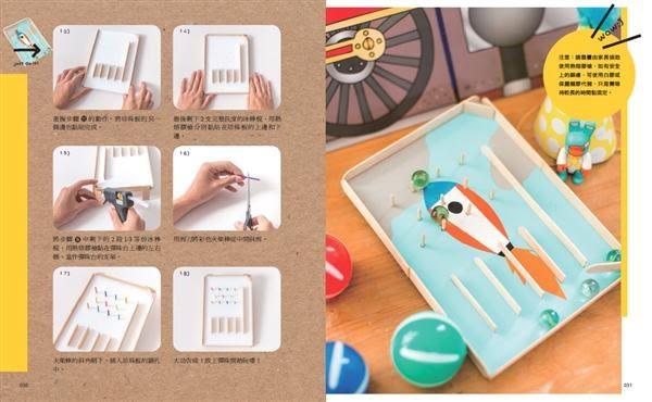 科學玩具自造王:20種培養創造力、思考力與設計力的超有趣玩具自製提案