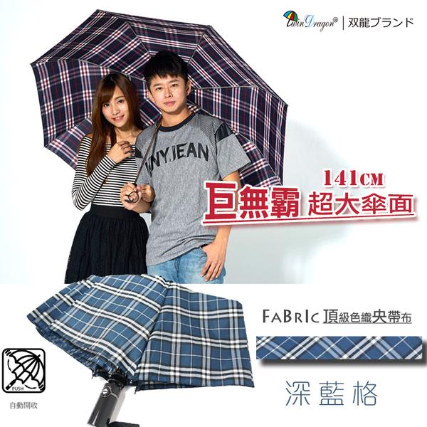 141公分超大傘面頂級央帶自動傘-型男自動開收傘-雙人親子情人傘-防風雨傘【JOANNE就愛你】B6054