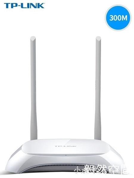 TP-LINK家用無線2天線300M網路WIFI智慧穿牆王TL-WR842N高速光纖 【快速】