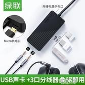 綠聯USB3.0外置聲卡高速免驅台式機筆記本外接帶3口hub轉換器『櫻花小屋』