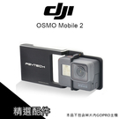 DJI 大疆 OSMO Mobile 2 手機穩定器 轉接 轉接器 gopro5 hero5 GOPRO【AUT015】
