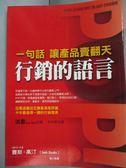 【書寶二手書T2/行銷_JHL】行銷的語言_洪恩