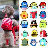 寵物外出包寵物背包外出雙肩包卡通款狗狗自背包小型犬外出書包【全館88折~限時】