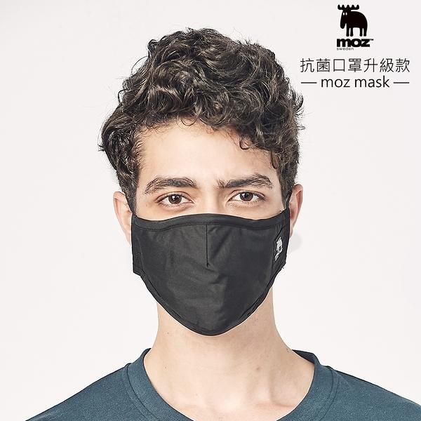 MOZ抗菌安心口罩升級款