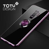 TOTU 指環 三星 S9+ S9Plus 手機殼 電鍍 CD紋 支架 磁吸 手機套 全包 軟殼 掛繩孔