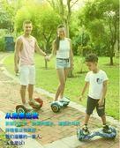 平衡車電動自平衡車雙輪兒童成人智慧代步車兩輪體感車漂移車 雙12鉅惠