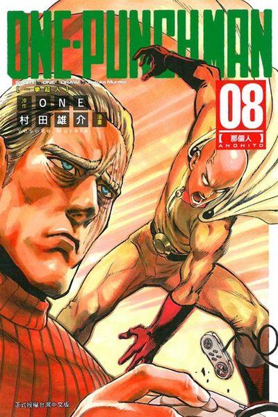 ONE-PUNCH MAN 一拳超人(8)