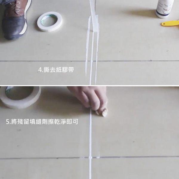 【DA330】磁磚填縫劑 美縫劑 防水防霉 地板勾縫劑 磁磚膠 瓷磚溝縫填補 填縫膠★EZGO商城★