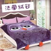 *華閣床墊寢具* 可愛卡通系列─貓頭鷹 法蘭絨毯 暖暖被 150*200CM     超人氣商品