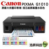 【搭原廠墨水四色5組 登錄送200元禮卷】Canon PIXMA G1010 原廠大供墨印表機
