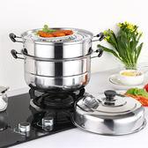 蒸鍋不銹鋼二層2層三層加厚蒸籠3層蒸格湯鍋雙層家用電磁爐蒸鍋具DI