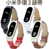 【替換錶帶】小米手環 2 皮質腕帶 /MIUI 手環/運動手環/手錶錶帶/錶環/Mi Band 2-ZW