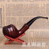 新款男士老式膠木煙斗便攜彎式雕花仿紅木樹脂過濾煙斗  XY4214 【男人與流行】