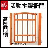 『寵喵樂旗艦店』日本IRIS【WPG-850NS活動木製柵門】高型門欄