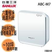 【SANLUX台灣三洋】5-10坪 空氣清淨機 ABC-M7
