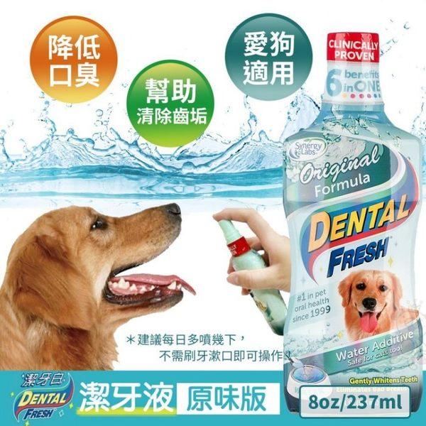 『寵喵樂旗艦店』美國Dental Fresh《犬用-潔牙液(原味版)》8oz