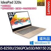 【福利品】Lenovo IdeaPad320S 81AK000DTW 13.3吋i5-8250U四核獨顯256G SSD效能輕薄筆電