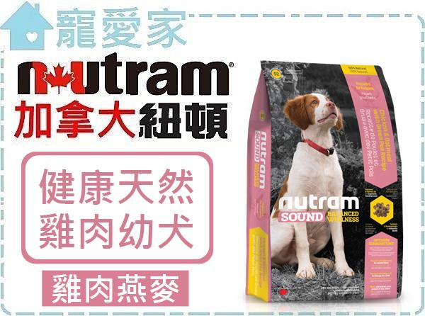 ☆寵愛家☆客訂☆Nutram紐頓狗糧S2 健康天然雞肉幼犬(雞肉燕麥)13.6kg
