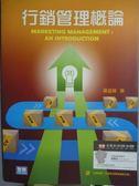 【書寶 書T7 /大學商學_PLS 】行銷管理概論_ 蕭富峰_ 有光碟_ 樣書