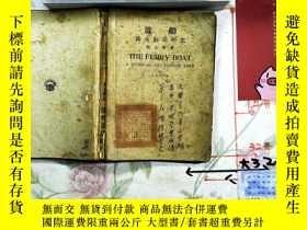 二手書博民逛書店渡船罕見英文動詞研究 1936年3版Y167972 龍志霍 開明