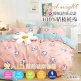 【FOCA哞哞牛】雙人 韓風設計100%精梳純棉四件式兩用被床包組