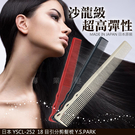 日本YSCL-252 18目引分剪髮梳Y.S.PARK 梳子 抗酸 鹼 藥品性優 另售電剪【HAiR美髮網】