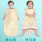 嬰兒防踢被嬰兒寶寶睡袋夏季薄款純棉夏天背心式紗布秋冬分腿兒童寶寶 愛麗絲精品