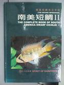 【書寶二手書T7/嗜好_PNK】南美短鯛II_南美短鯛完全手冊
