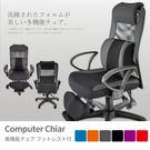 辦公椅 書桌椅 電腦椅【I0221】高級多功能腳靠電腦椅附PU枕*六色 MIT台灣製 完美主義