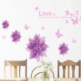 創意可移動壁貼 牆貼 壁貼 背景貼 時尚組合壁貼 紫色浪漫花朵【YV4238】快樂生活網