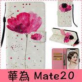 【萌萌噠】華為 HUAWEI Mate20 pro男女個性彩繪側翻皮套 點鑽全包防摔軟殼 插卡磁扣支架 皮套