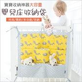 嬰兒床置物袋-Muslintree寶寶物品收納袋-奶瓶尿布掛袋-JoyBaby