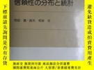 二手書博民逛書店罕見信頼性の分布と統計Y6515 市田嵩 日科技連出版社 出版1984