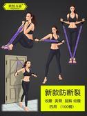 拉力繩 仰臥起坐彈力繩家用多功能健身器材瘦肚子運動輔助帶女腳蹬拉力器 珍妮寶貝