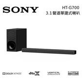 【結帳現折+24期0利率】SONY HT-G700 家庭劇院 3.1 聲道 Dolby Atmos 聲霸 SOUNDBAR 公司貨