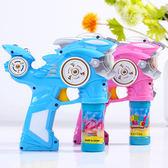 泡泡槍兒童泡泡機自動泡泡槍發光音樂兒童玩具戶外吹泡泡小孩禮物