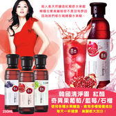 韓國清淨園奇異果葡萄/藍莓/石榴 紅醋 250ml