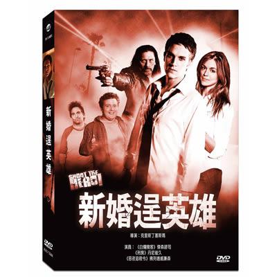 新婚逞英雄DVD
