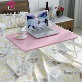 簡易電腦桌做床上用書桌可折疊宿舍家用多功能懶人小桌子迷你簡約XW【台北之家】