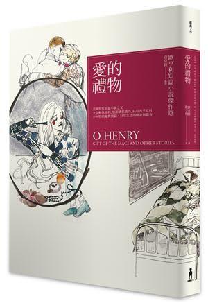 愛的禮物:歐亨利短篇小說傑作選