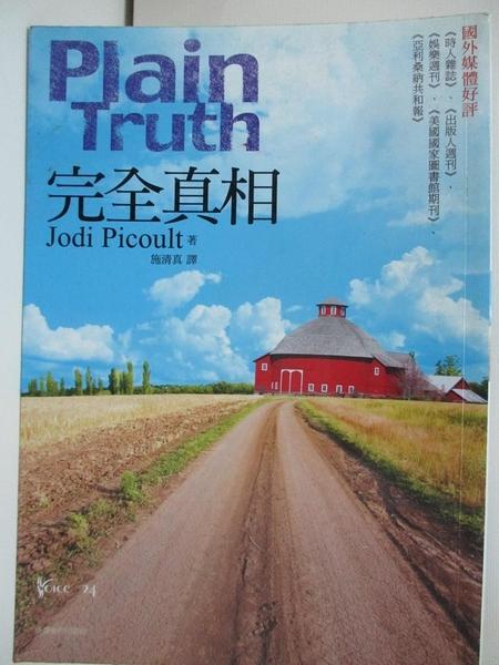 【書寶二手書T8/一般小說_AT3】完全真相_茱迪.皮考特