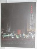 【書寶二手書T4/收藏_FJF】西泠印社2019春季拍賣會(部分精品選)_2019/7