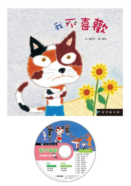 我不喜歡(1書+1CD-ROM)