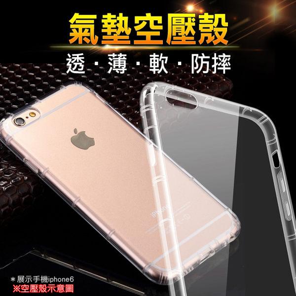 ◆買一送一不挑色◆APPLE iPhone 6 Plus /6s Plus (5.5吋) 四周全包式空壓殼/防摔殼