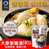 韓國第一品牌 大象 清淨園 蔘雞湯 (超大包1kg/包) 人蔘雞湯 人蔘湯 蔘雞湯 糯米雞湯  加熱即食