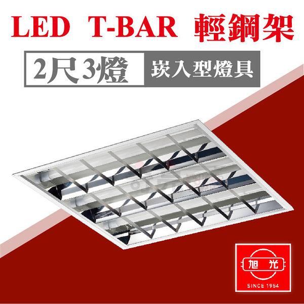 節能標章【奇亮科技】含稅 旭光 2尺3管 21W LED輕鋼架 附節能LED燈管 YD10436AC